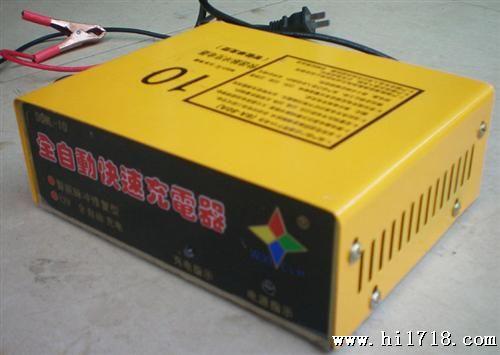 车充电器12v快速智能蓄电池充电器12v10a汽车电瓶