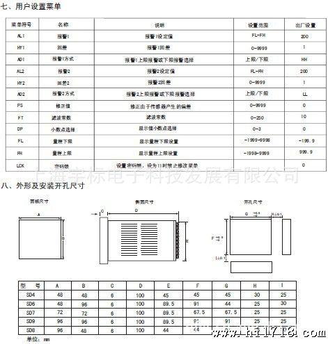 sd8-10专用数显表 东崎 toky温度表 频率表 转速表