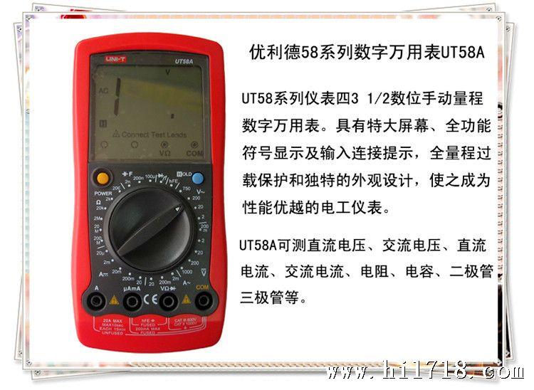 优利德数字万用表ut58a大屏幕万能表全功能符号显示全