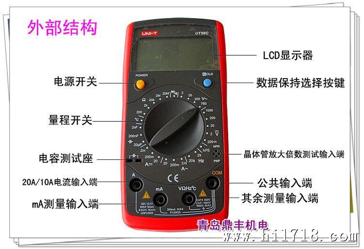 正品优利德数字万用表ut39c数显表可测温度频率电容