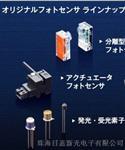 供应温州光电开关,高品质温州光电开关 结构分类有三类