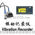 S923在线监测振动记录仪