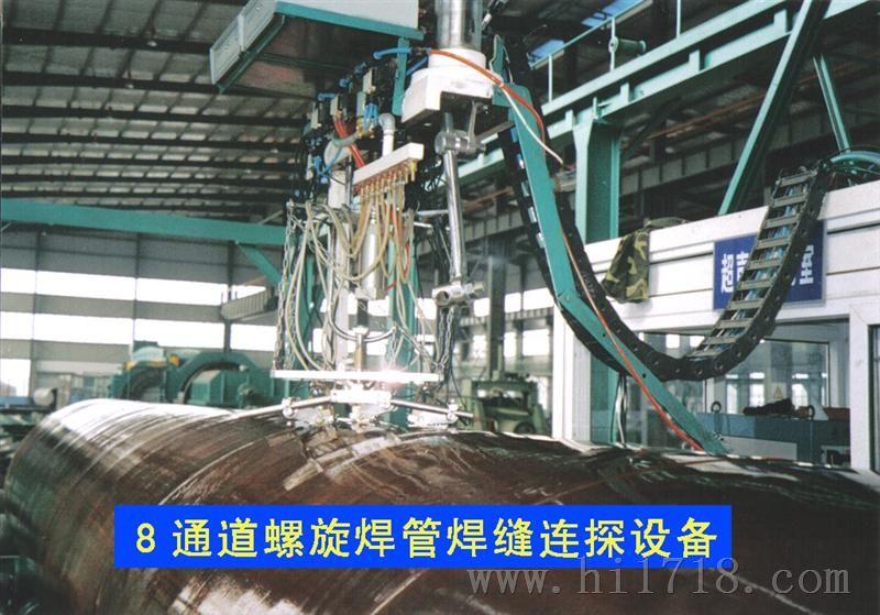 生产8通道在线螺旋焊管焊缝焊缝连探设备价格
