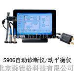 北京森德格S906机械故障自动诊断仪