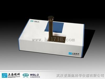 WSL-2物光WSL-2比较测色仪(色辉计)