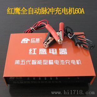 60a智能汽车电瓶充电器充电机厂家招商