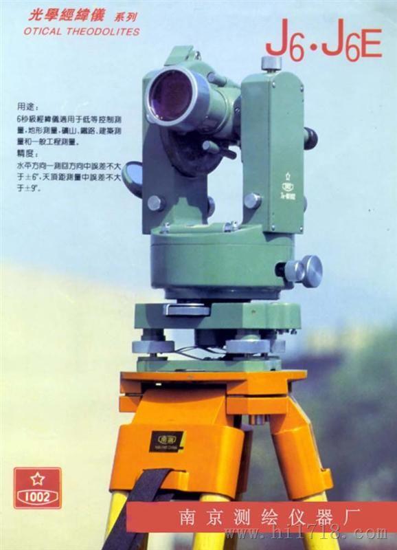 1002厂j6/j6e光学经纬仪