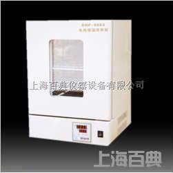 BHP-9162精密恒温培养箱 电热恒温培养箱