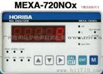 TRIV:HORIBA空燃比分析仪MEXA-720NOx