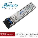 SFP光模块 千兆1310nm 10公里 兼容华为 SFP-GE-LX-SM1310