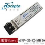 千兆多模 SFP光模块 eSFP-GE-SX-MM850