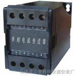天津电流变送器,电流变送器价格,欢迎来电咨询