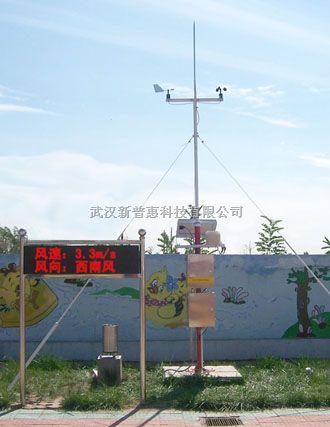 PH 校园气象观测站,校园自动气象站,科普气象站