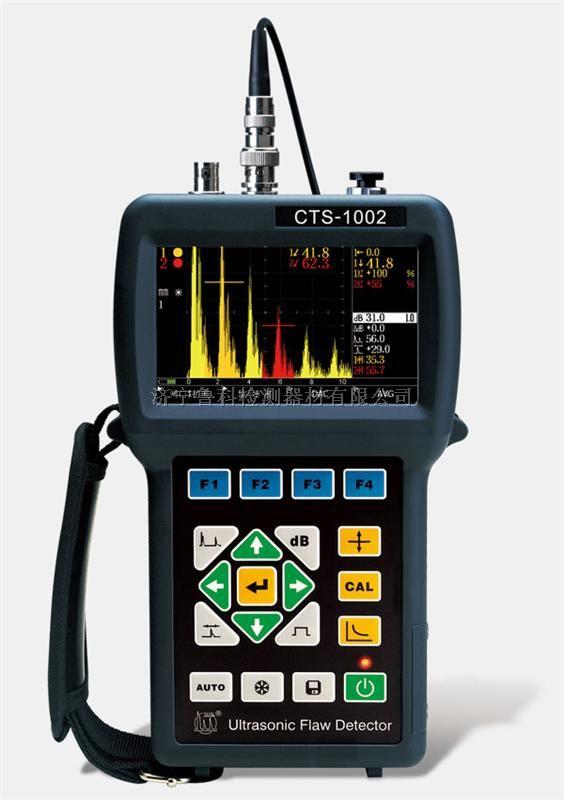 汕超总代CTS-1002型数字式超声波探伤仪 便携式探伤仪
