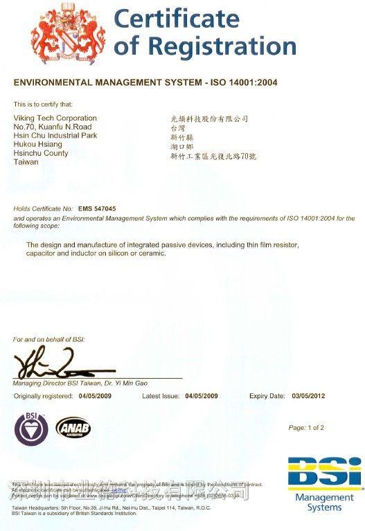 ISO14001-2004认证