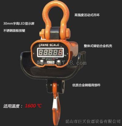 苏州2T/1KG遥控电子吊秤,2吨无线耐高温电子吊秤多少钱?