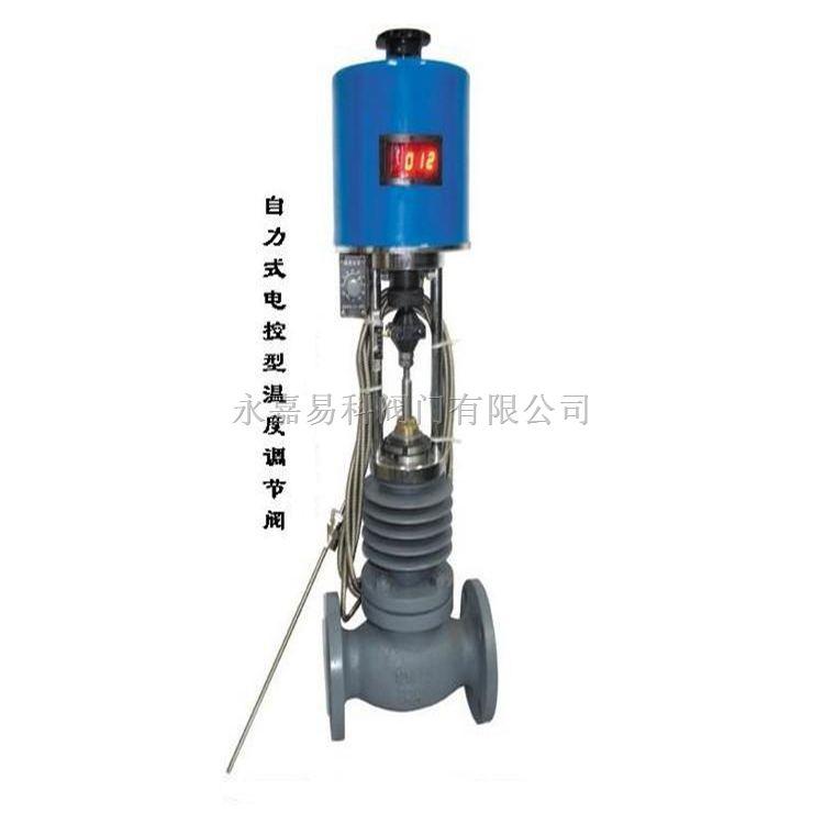 zzwpe-25c自力式铸钢电控温度调节阀批发*供zzwpe-25c自力式wcb碳钢图片