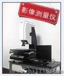 綿陽市供應商直銷二次元影像儀
