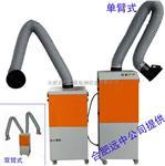 焊接烟雾/烟尘/烟气净化器(厂家/价格/原理/使用说明书)
