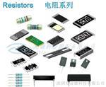 0402精密電阻,精密電阻專業代理,歡迎來電咨詢