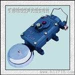 供应德海牌BAL2-127隔爆型矿用电铃,防爆电铃批发零售