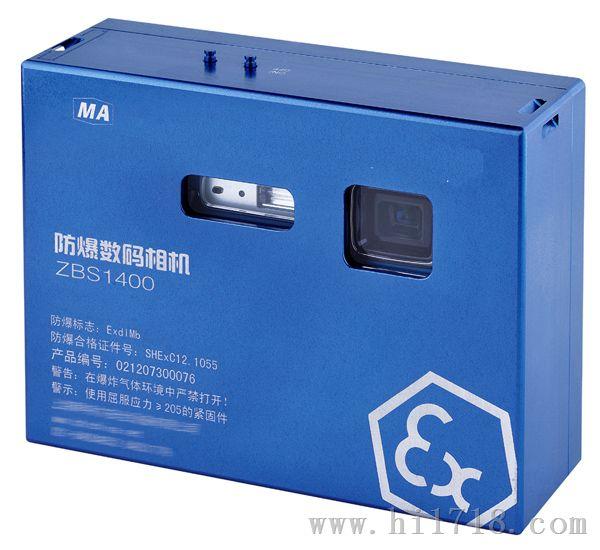 防爆相机ZBS1400总代理