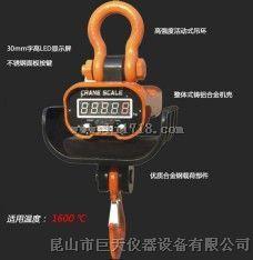 5吨无线电子吊秤报价,5t/2kg无线耐热性电子吊磅秤厂家