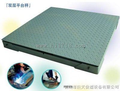 0.5吨0.8*0.8米双层电子地磅,0.8*0.8米双层电子小地磅价格