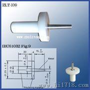 供应试验销:ZLT-I09