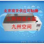 JZ-600三用恒温水箱生产厂家