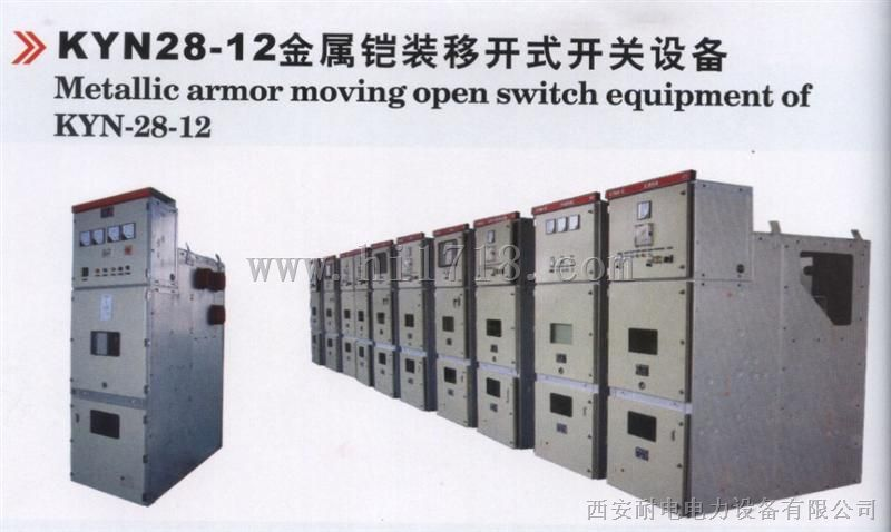 西安高压计量柜 高压控制柜