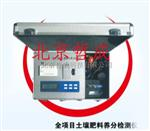 土壤重金属检测仪/重金属速测仪/土壤肥效仪北京供应