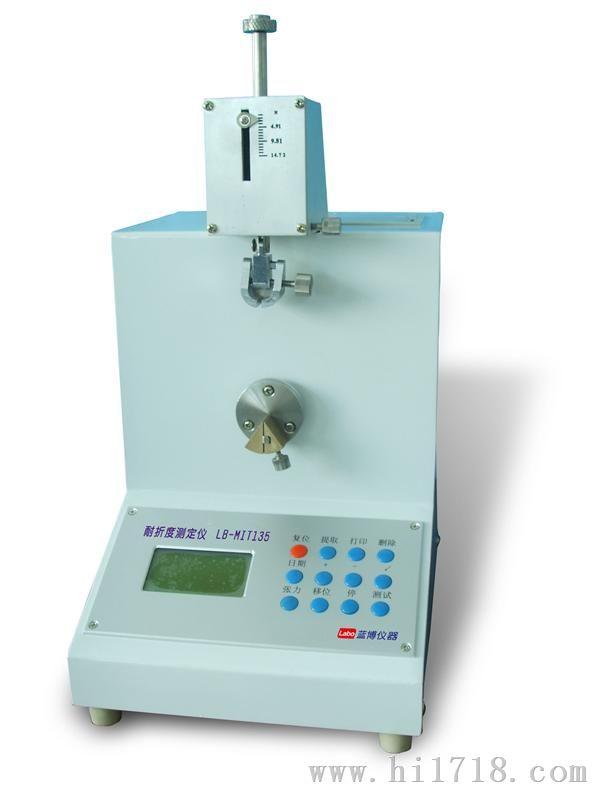 厂家直销MIT耐折度测定仪,耐折度仪生产厂家,优惠销售耐折度仪