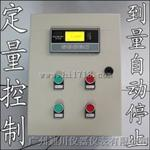 广州定量控制流量计系统