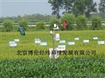 農業自動氣象站/農業科研氣象站BLJW-6