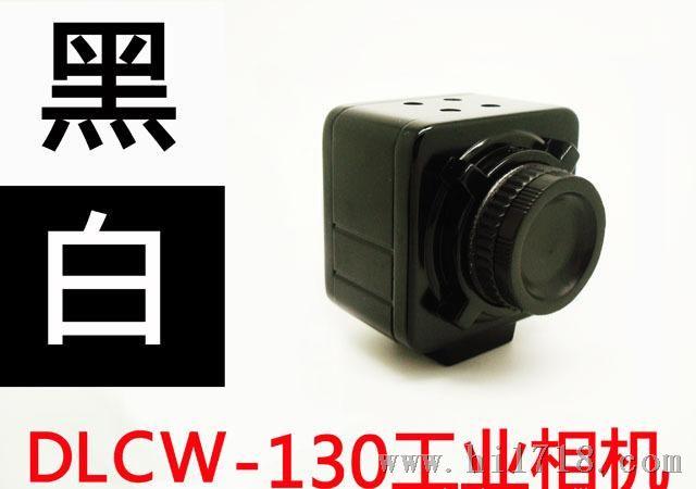 黑白工业相机黑白工业照相机dlcw-130