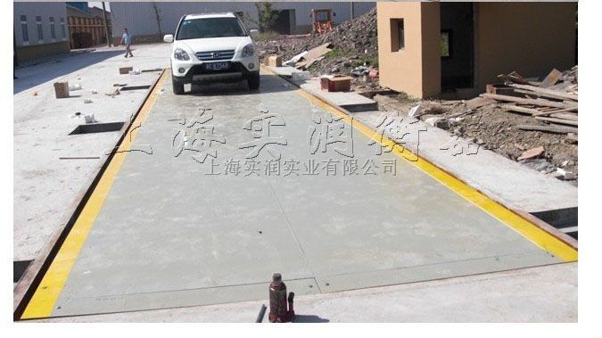 上海实润实业有限公司 描述:电子汽车衡主要由承重传力机构(秤体),高