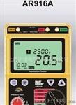 供应香港希玛AR916A缘电阻测试仪(数字兆欧表)2500V