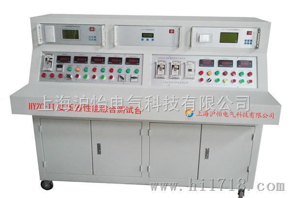 生产供应 HYZC-II变压器性能综合测试台