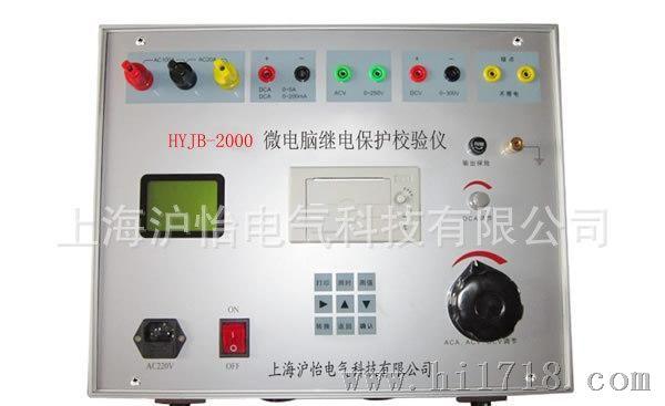 微电脑继电保护校验仪 HY-2000微电脑继电保护校验仪