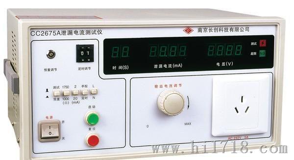cc2675系列泄漏电流测试仪(全数显)