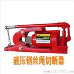 济宁德海Qy-30液压钢丝绳切断器