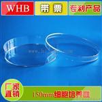 150mm塑料细胞培养皿,国产150mm细胞培养皿厂家