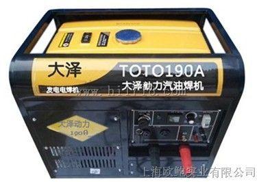 南京交流电焊机 杭州汽油发电电焊机价格图片
