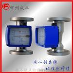 金属管浮子流量计|第三代金属管浮子流量计5项先进技术专利