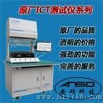 ICT测试机