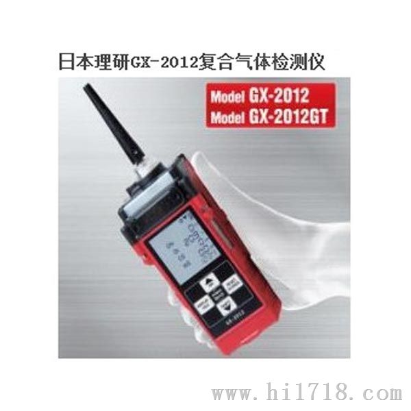 日本理研GX-2012A五合一气体检测仪