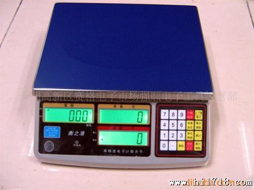 供应电子秤衡之准