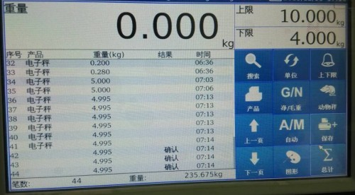 自能称重储存数据电子秤,定制自动称重存储电子秤