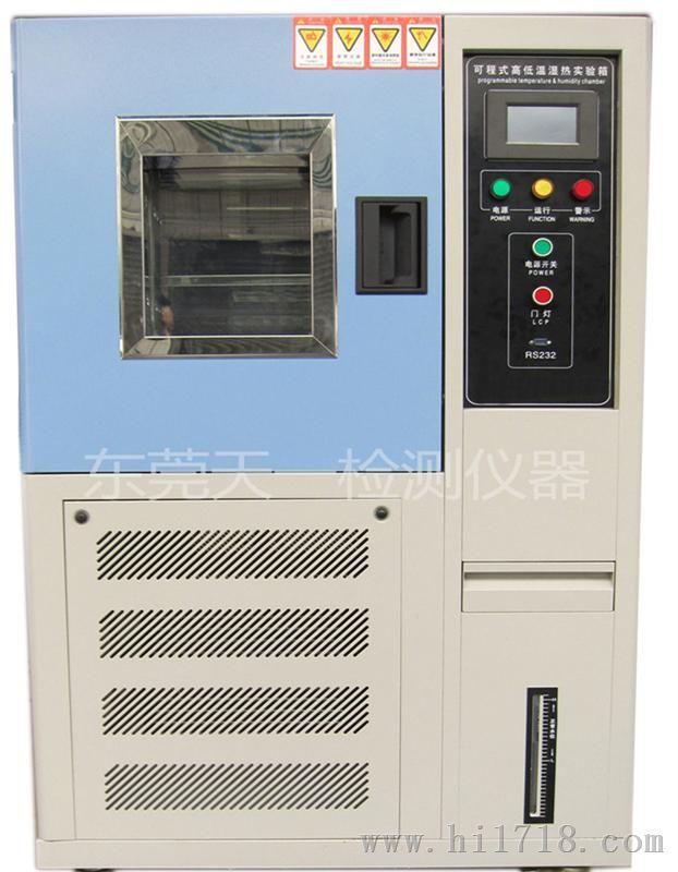 T-HWS-80高低温试验箱